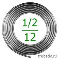 1/2''-15 Труба алюминиевая 12.27мм (толщ.1.2мм) 15м