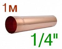"""Медная труба 1/4"""" ASTM  В280, Сербия, 1м"""