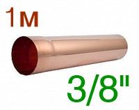 """Медная труба 3/8"""" ASTM  В280, Сербия, 1м"""