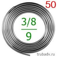 3/8''-50 Труба алюминиевая 9.52мм (толщ.1мм) 50м