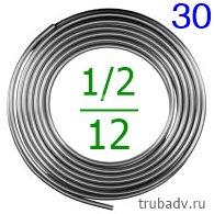 1/2''-30 Труба алюминиевая 12.27мм (толщ.1.2мм) 30м